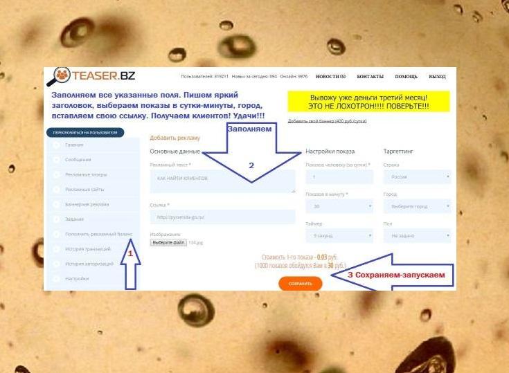 как найти клиентов,где найти клиентов,найду клиентов,клиенты,бизнес,teazer.bz